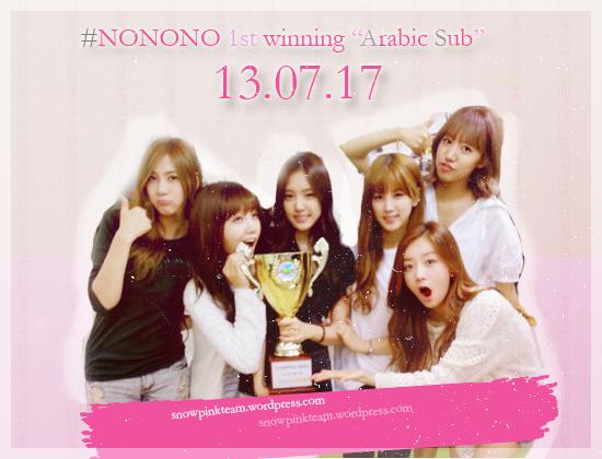 nononon-winning
