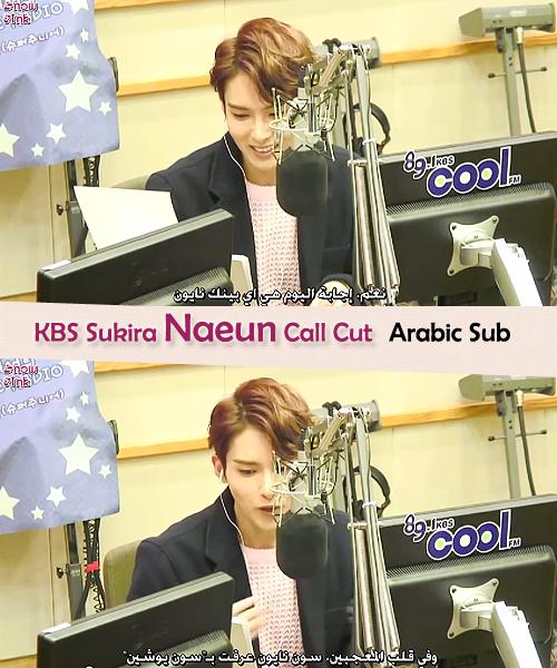 KBS Sukira Naeun Call